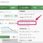 Google AdWords キーワードプランナーの使い方
