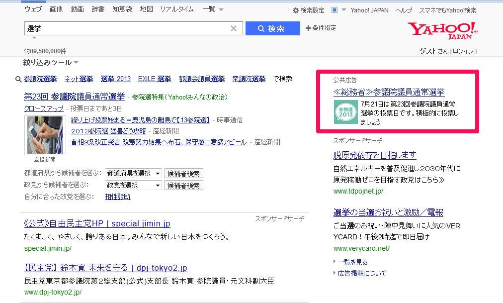 net_election_06