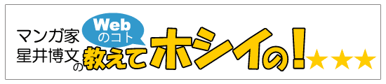 hoshii_title