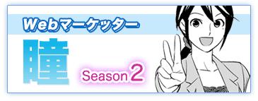 manga_marketer2_title