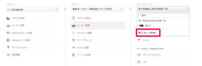 ビュー(プロファイル)2
