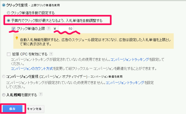 Google Adwords_自動調整