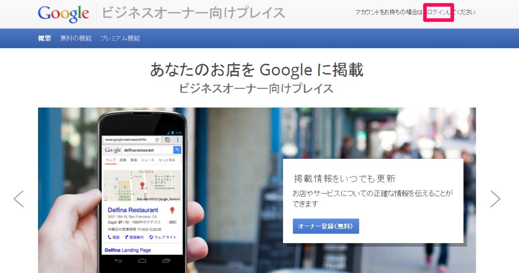 ビジネス向けGoogleプレイス