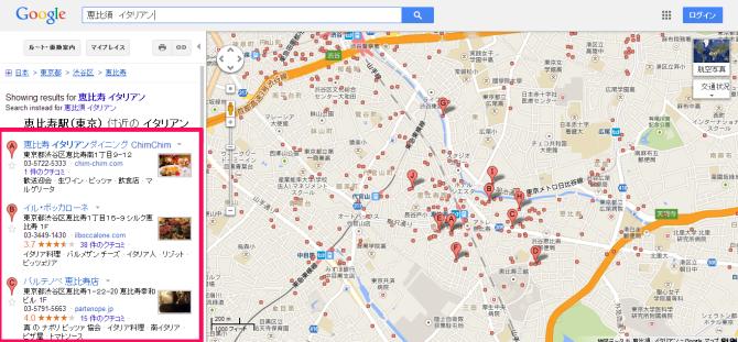 恵比須 イタリアン地図検索結果