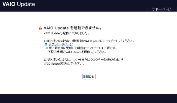 vaio updateを起動できません