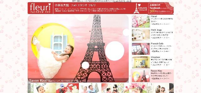 東京 世田谷区 子供の記念写真なら写真館【フォトスタジオ フルリ】