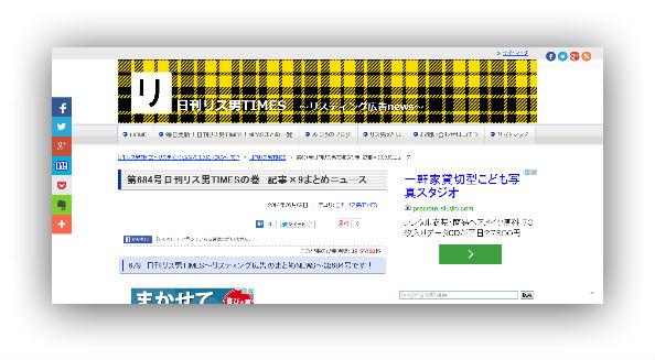 【newsまとめ】日刊リス男times第684号の巻  日刊リス男times~リスティング広告のまとめnews~