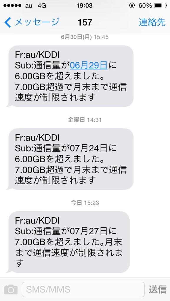 iPhoneのデータ通信量が7.00GBを超えたようです