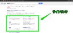 Googleで検索結果に出てくるサイトリンクの疑問