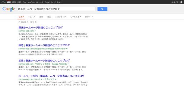 新米ホームページ担当のこつこつブログ - Google 検索