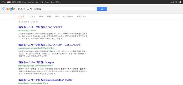 新米ホームページ担当 - Google 検索