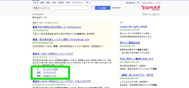 Yahoo!サイトリンク