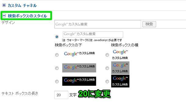 検索ボックスのスタイル