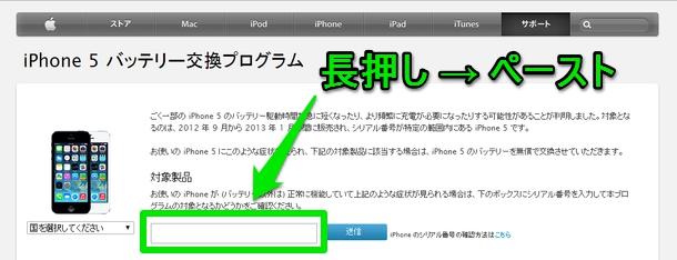 iPhone5バッテリー交換プログラム_シリアル番号