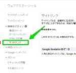 Google検索結果のサイトリンクについて調べてみた