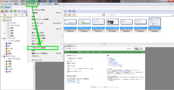 xnview_一括ファイル名変換
