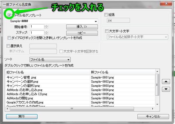 xnview_ファイル名と連番