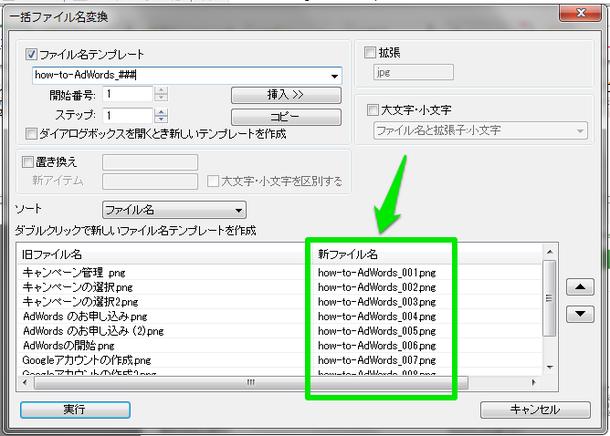 xnview_ファイル名確認