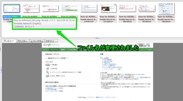 xnview_ファイル名の実行