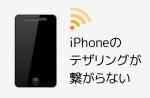 iPhoneのテザリングが制限付きで繋がらないよ