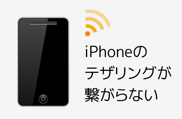 iPhoneのテザリングが繋がらない