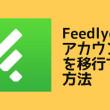 feedyのアカウントを移行する方法