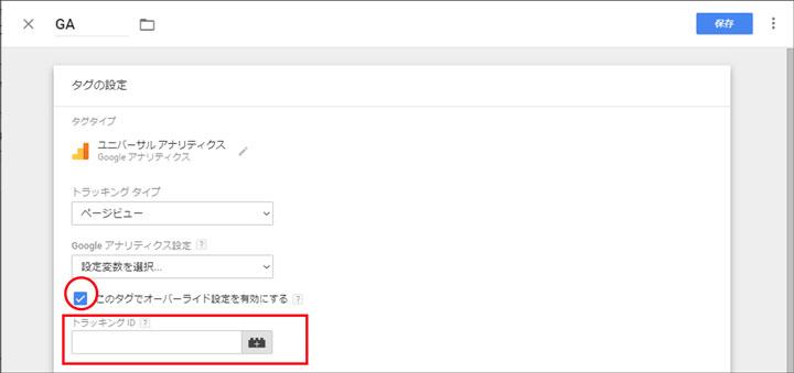 GoogleアナリティクスのトラッキングID(UA-xxxxxx-1)を入力します