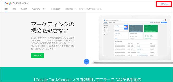 Googleタグマネージャー公式サイト