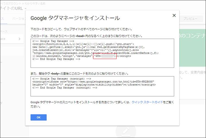 Googleタグマネージャーをインストール
