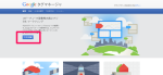 WordPressにGoogleタグマネージャーを設置する方法
