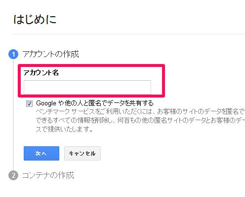Googleタグマネージャーのアカウント名