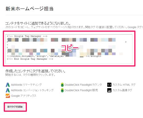 Googleタグマネージャーのコードを取得