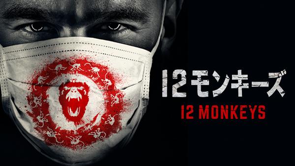Huluで「12モンキーズ」が配信スタートしたので、第1話を早速見てみた!