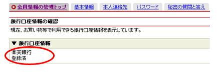 my Rakutenにログインし「銀行口座情報の確認」から確認できます。