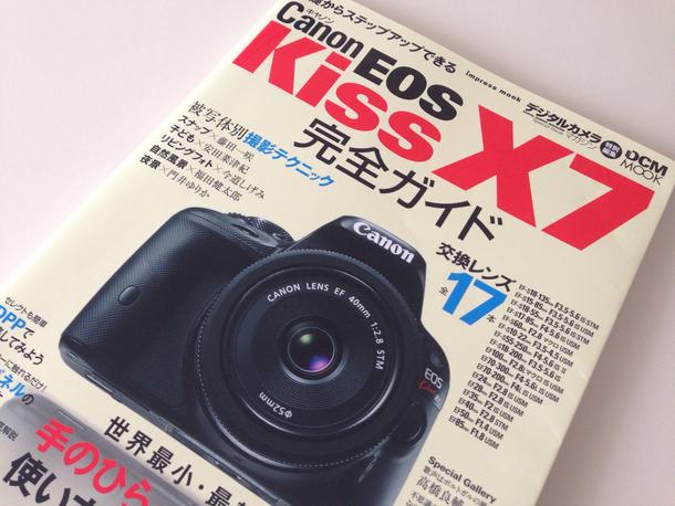 「Canon EOS Kiss X7」を買ったら読む本のまとめ