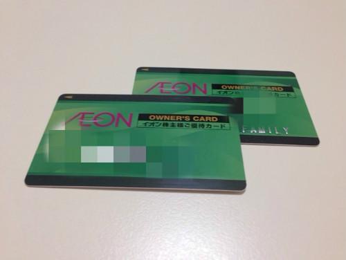 株主優待カードは本人と家族用を合わせて2枚入っていました。