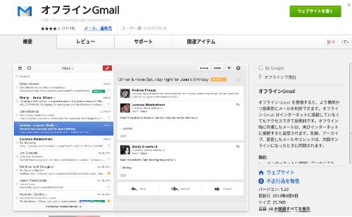オフラインGmail