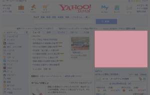 前から気になっていたYahoo!JAPANのトップページの広告料金を調べてみた。