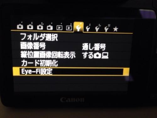 「Canon EOS kiss X7」の[MENU]のところに[Eye-Fi設定]をクリック。