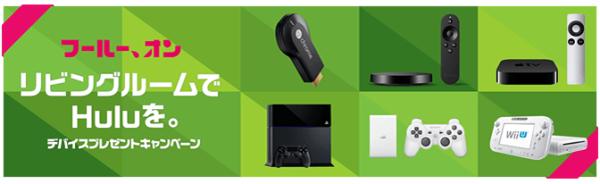Huluがキャンペーン中〜。Chromecastとかhulu対応デバイス合計100名に当たるよ