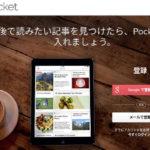 [Pocket]ウェブビュー表示に切替えてもPC表示になっちゃう時の設定変更