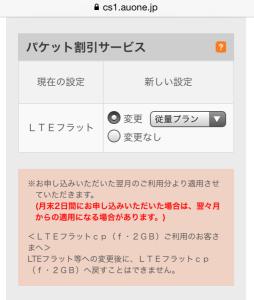 LTEフラットの解約