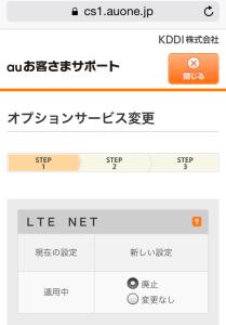 LTE NETの解約