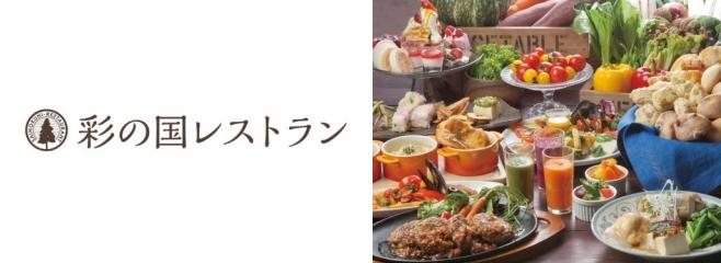 彩の国レストラン