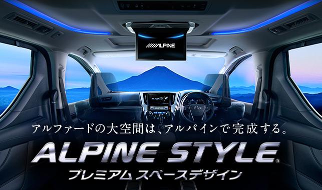 アルパインに新型シエンタの車種専用モデルが発売されるのか聞いてみたよ