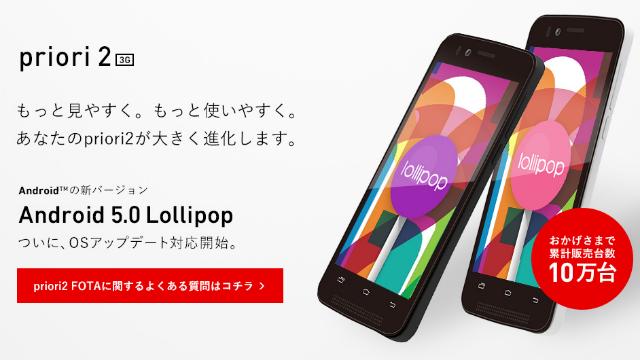 まさかの priori2 3GがAndroid5.0 Lollipopへアップデート!