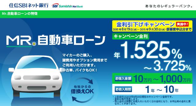 住金SBIネット銀行「Mr.自動車ローン」の仮審査に申し込んだ結果と感想