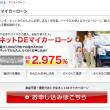 東京三菱UFJ銀行「ネットDEカーローン」の仮審査に申し込んだ結果と感想