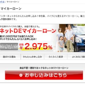 東京三菱UFJ銀行「ネットDEカーローン」の審査に申し込んだ結果と感想