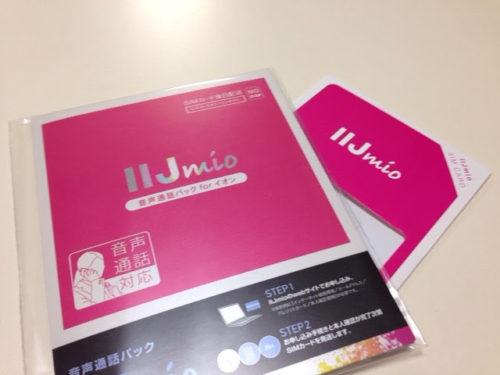 IIJmioのSIMカード